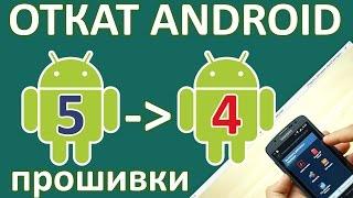 Android: Откат с 5.0 на 4.4 (вернуться с Android Lollipop обратно на KitKat )