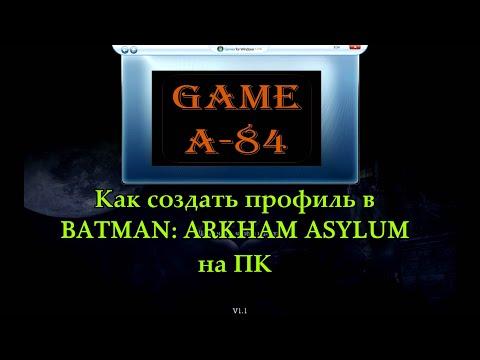 Как создать профиль в Batman: Arkham Asylum