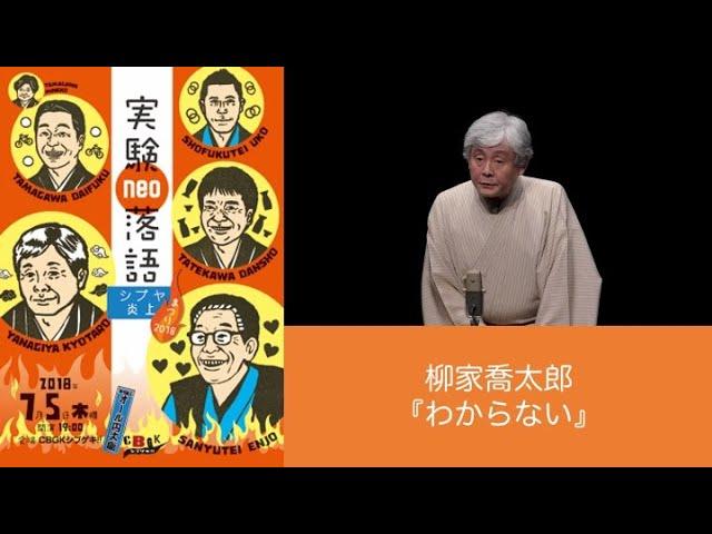わからない / 柳家喬太郎(作:三遊亭円丈)