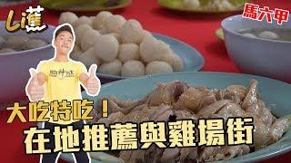 『Life蕉』大吃特吃了啦!肉骨湯&必吃海南雞粒飯 馬六甲的世界遺址雞場街