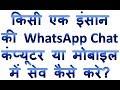 किसी एक व्हाट्सएप की चैट को सेव कैसे करे ? How to save single chat of whatsapp backup on mobile