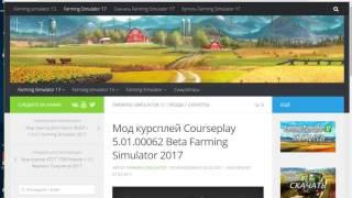 Farming Simulator 17 ● Скачать CoursePlay ● обучение