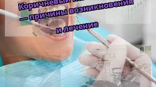 Коричневый налет на языке — причины возникновения и лечение(, 2017-12-09T08:59:11.000Z)
