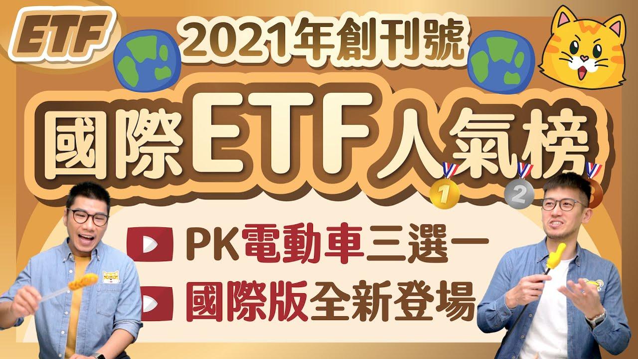 國際版ETF人氣榜全新登場!電動車三選一893 895 896 一張表快速PK | 柴鼠國際ETF人氣榜 [2021年9月創刊號]
