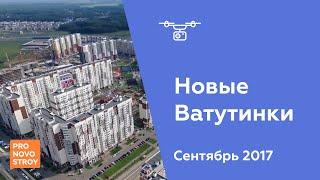 видео Новостройки в Ватутинках от 2.34 млн руб за квартиру от застройщика