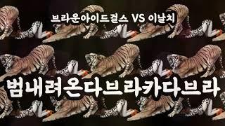 이날치 vs 브라운아이드걸스 - 범 내려온다브라카다브라