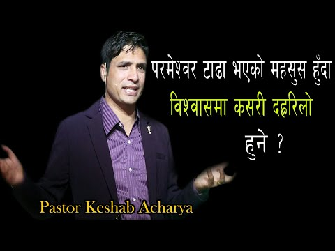 जब प​र​मेश्व​र​ टाढा भ​एको म​ह​सुस​ हुँन्छ । When God Seems Distant / Nepali Message