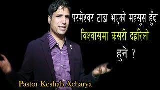 जब परमेश्वर टाढा भएको महसुस हुँन्छ । When God Seems Distant / Nepali Message