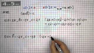 Упражнение 1110 Математика 6 класс Виленкин Н Я