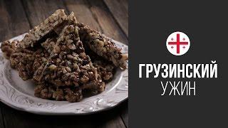 Гозинаки (Грецкие Орехи с Медом) || FOOD TV Вокруг Света Грузинский Ужин