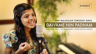Daivame Nin Padham | Sreya Anna Joseph | Jojy Narakathany | George Mathew Cheriyathh ©