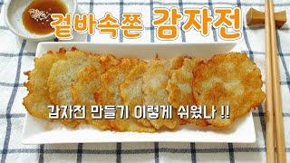 감자전 쉬운레시피/감자만 있으면 겉바속쫀 감자전 완성/…