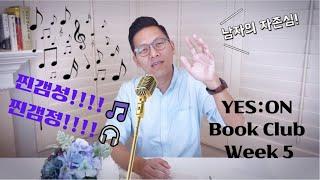 "YES:ON Book Club 05 영적 감정을 분별하라 (조나단 에드워즈) ""제3부 진정한 영적 감정을 분별하는 방법 Part 1"""