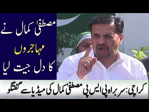 PSP Chairman Mustafa Kamal Media Talk   12 February 2018   Neo News