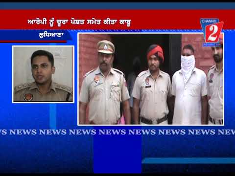 Arrest with Drugs Ludhiana, Channel 2