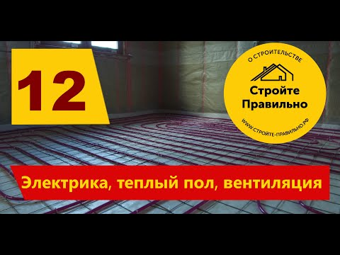 Как строится каркасный дом! Дневник строительства часть 12. Отопление, электрика, вентиляция. 18+