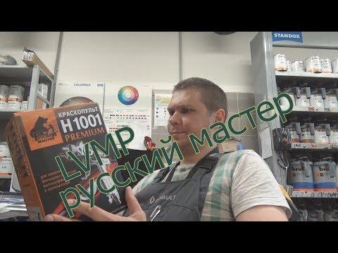 LVMP краскопульт от 'Русский мастер' за 4800 руб.