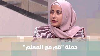"""فاطمة سمعان ومنذر الصوراني - حملة """"قم مع المعلم"""""""