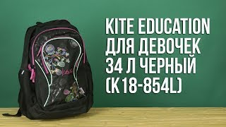Розпакування Kite Education для дівчаток 720 г 47 x 36 x 20 см 34 л Чорний K18-854L