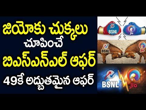 Shocking! | BSNL New Offers | BSNL international Wi-Fi launched | BSNL offers extra data | BSNL News