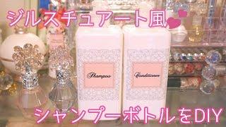 ❤100均DIY❤ジルスチュアート風のシャンプーボトル類❤+*