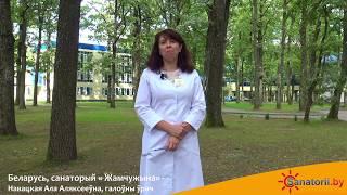 Новацкая Алла Алексеевна санаторий «Жемчужина», главный врач