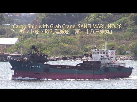 Cargo Ship with Grab Crane ガット船「第二十八三栄丸」SANEI MARU NO.28