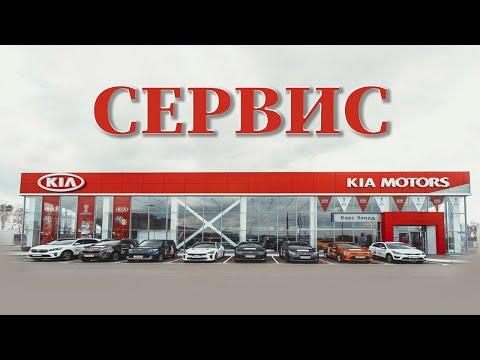 СЕРВИС KIA-БАРС (Реклама) #kiaservice#barsomsk#kiabars#киабарс#kia#киа#kiaomsk#jvcr#омск