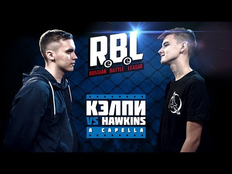 RBL: КЭЛПИ VS HAWKINS (LEAGUE1, RUSSIAN BATTLE LEAGUE)
