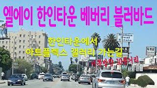 미국 LA 엘에이 한인타운 베버리 블러바드 Artple…