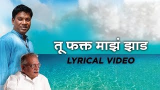 तू फक्त माझ्या झाड | Lyrical Video |  Saumitra | Mayuresh Pai | Times Music Marathi