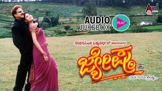 Jyesta    Kannada Audio JukeBox    Vishnuvardhan    Ashima Bhalla    S A.Rajkumar    Kannada New