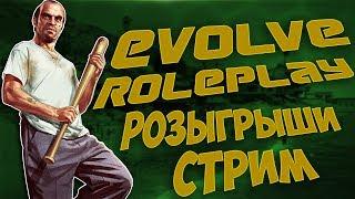 Evolve Role Play - Розыгрыш донат-кодов на сумму 5.000.000 вирт! и FBI Rancher! #37 #evolve_rp