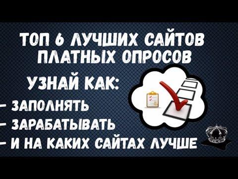 Платные опросы как заработать на анкетах ищу работа в интернет клубе администратором в бишкеке