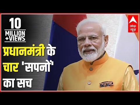 ABP News investigates the truth of PM Modi's dream projects