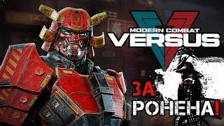 Modern Combat Versus - Ронен. Слаженная командная работа (ios) #28