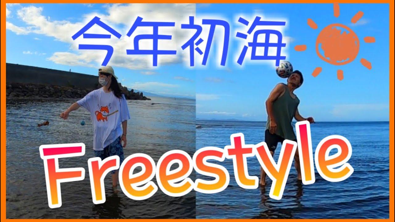 【フリースタイルフットボール】海でFreestyle