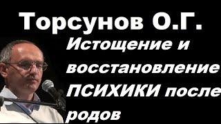 торсунов О.Г. Истощение и восстановление ПСИХИКИ после родов