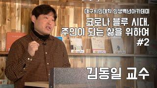 [방구석 인문학]EP7. 코로나 블루시대, 주인이 되는…
