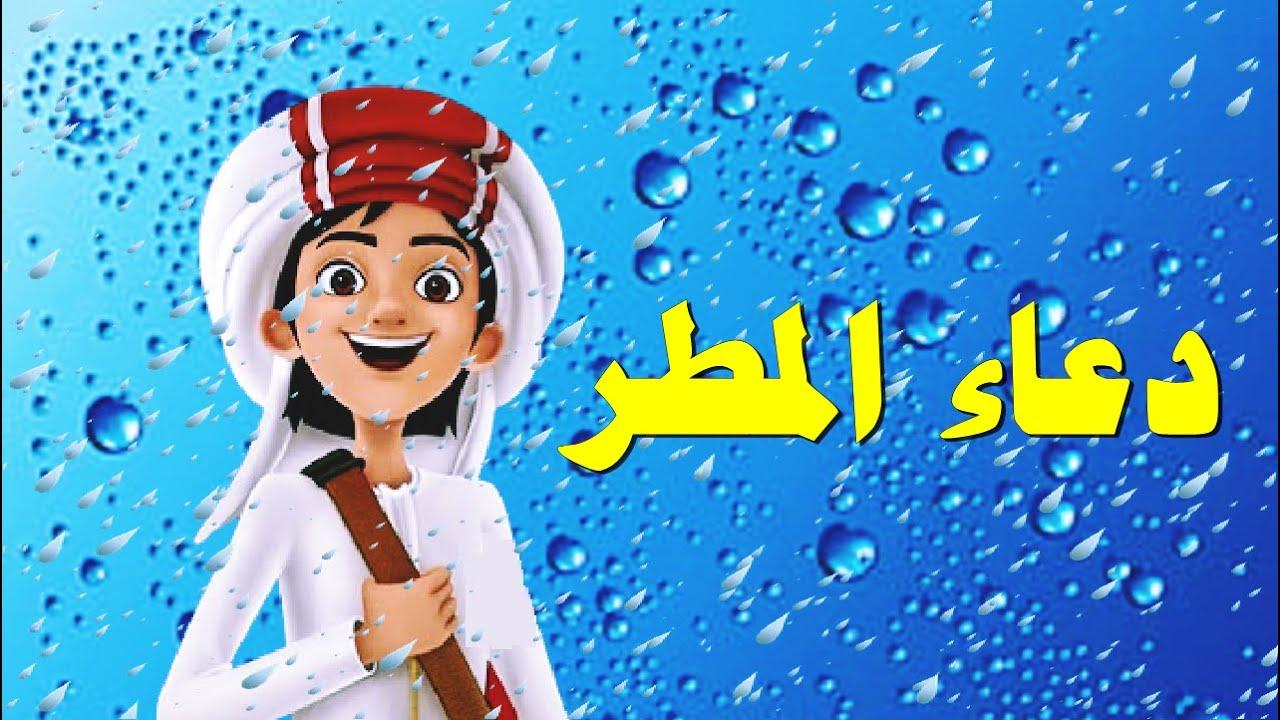 دعاء المطر   تعليم الأطفال الأذكار   اللهم صيباً نافعاً   Teaching children   rain prayer  azkar