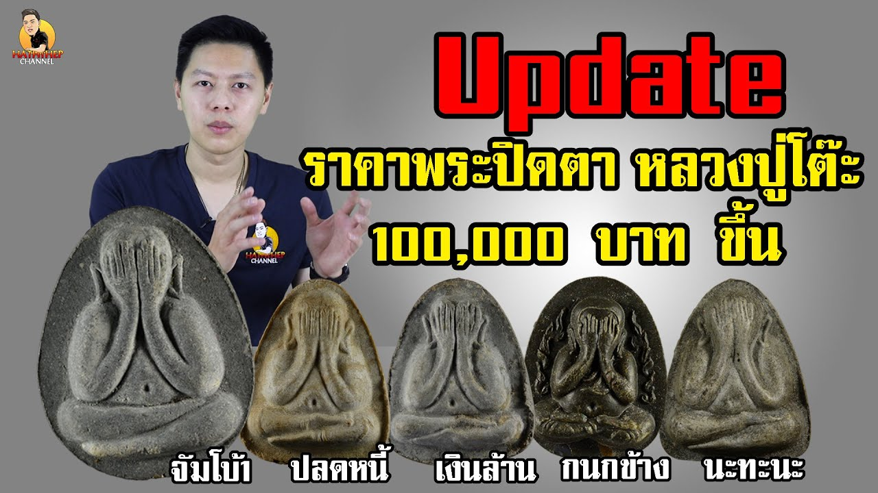 Update พระปิดตามูลค่า 100,000 บาทขึ้นไป