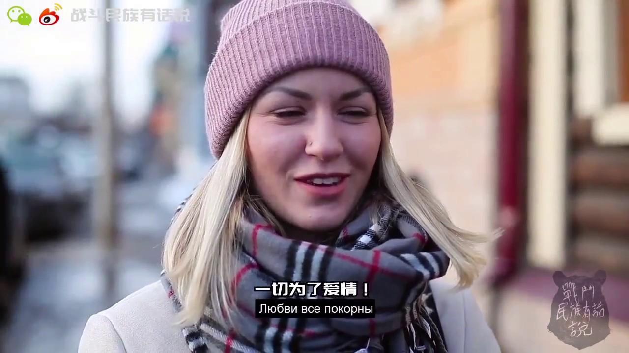 【战斗民族有话说第九期】中俄美女择偶标准大公开,你满足了吗?