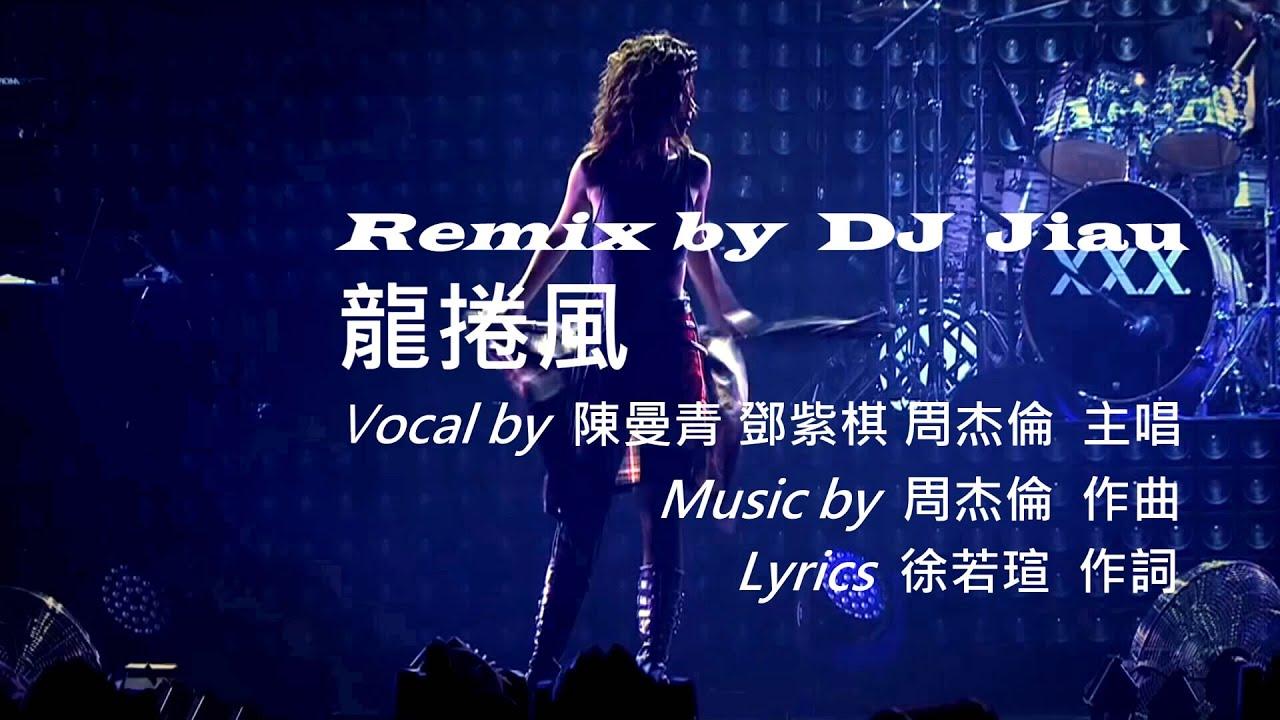 龍捲風演唱會 Remix 鄧紫棋 Ft. 周杰倫 Ft. 陳曼青VelaBlu - YouTube