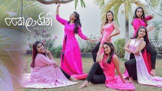 කෛලාශිනී | Dance Cover | Sachini, Sonali, Tharuka, Sasini, Meneka & Kushara | Eranga Abeygunesekara