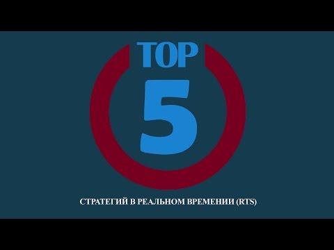 Топ 5 современных (на 2014г) стратегий в реальном времени (RTS)
