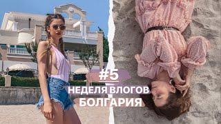 Неделя влогов в Болгарии с Кариной | День 5