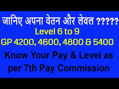 Pay Matrix for Level 6 to 9    GP 4200, 4600, 4800 & 5400    7th Pay Commission    Hindi