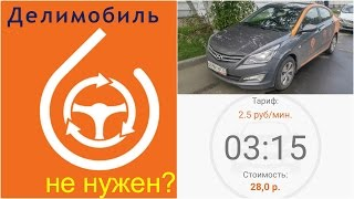 Hyundai Solaris в Делимобиль - оцениваем сервис