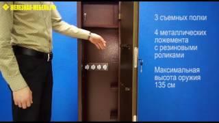 Железная-Мебель.рф - Обзор оружейного сейфа ОШ-4