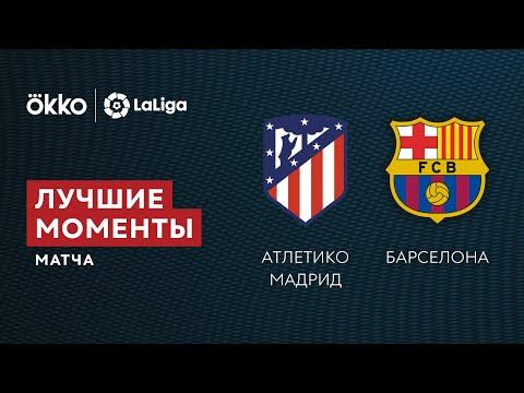 02.10.21 Атлетико – Барселона. Лучшие моменты матча